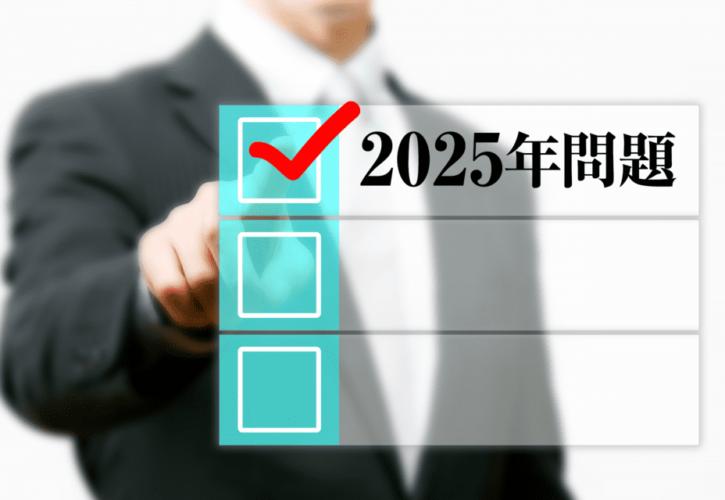2025年問題にあなたは備えていますか?