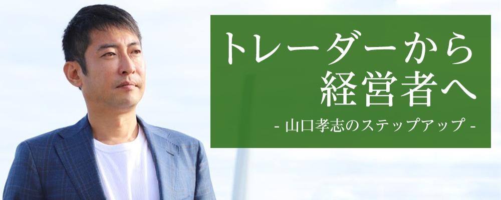 トレーダーから経営者へ-山口孝志のステップアップ-